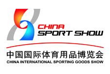 2020第38届中国国际体育用品博览会