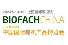 2020第十三届中国国际有机食品博览会