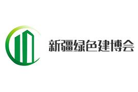 2020新疆国际绿色建筑产业博览会