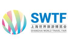 2020第十七届上海世界旅游博览会