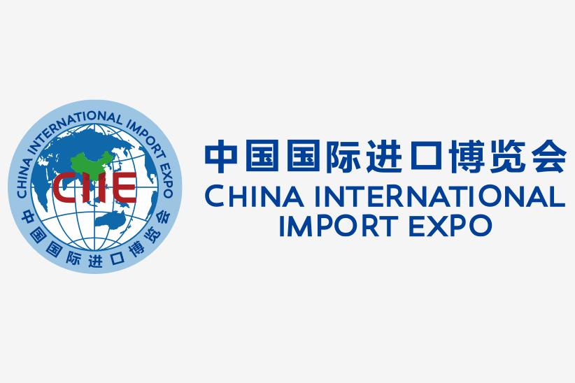 第二届中国国际进口博览会澳门展 会猫网
