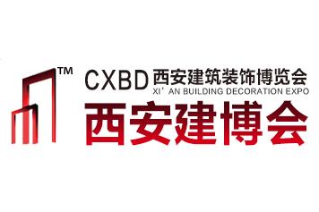 2020年第七届中国(延安)国际建筑装饰展览会