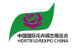 2020第二十二届中国国际花卉园艺展览会
