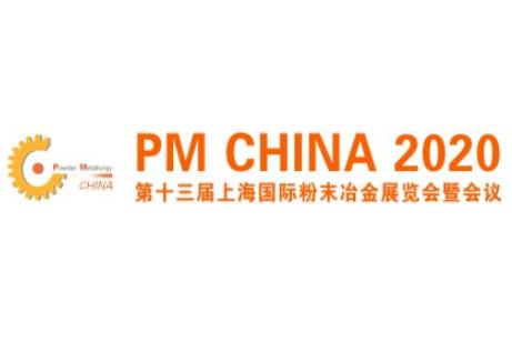 2020第十三届上海国际粉末冶金、硬质合金与先进陶瓷展览会