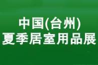 2020第八届中国(台州)居室用品展览会 暨全国凉席产品交易会