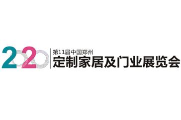 2020第十一届郑州定制家居及门业展览会