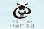 """2020春季(郑州)第36届中原广告展(以下简称""""中原广告展"""")"""