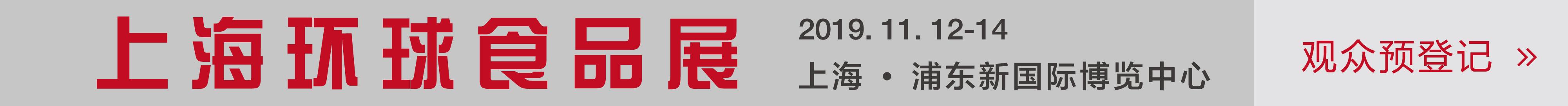 上海环球食品展