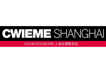 2020中国(上海)国际绕线机、线圈、绝缘材料及电机制造展览会