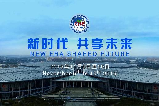 第二届中国国际进口博览会  会猫网