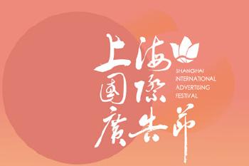 CGE上海国际礼品展 2020上海国际广告创意礼品商务礼品、赠品及家庭用品展览会