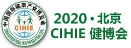 2020北京国际老年康养护理及家庭医疗保健展览会