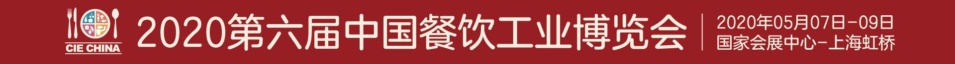 中国餐饮工业博览会