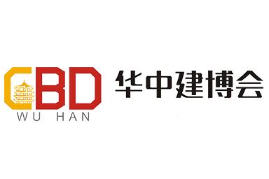 2020第17届中国大家居博览会暨2020华中建博会