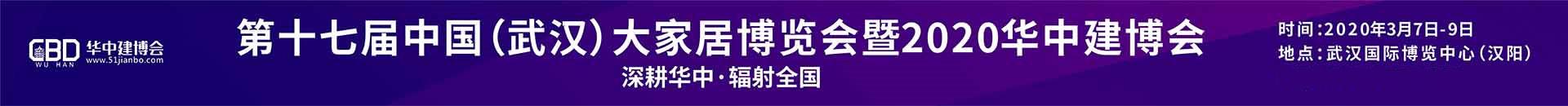 2020第17届中国武汉大家居博览会暨2020华中建博会(简称:武汉家博会)