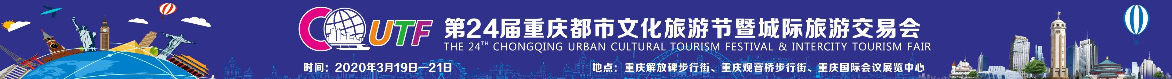 2020第24届重庆都市文化旅游节暨城际旅游交易会