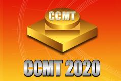 2020第十一届中国数控机床展览会