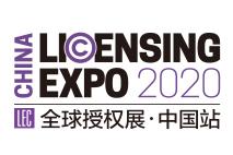 2020全球授权展·中国站LEC