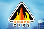 2020第十五届上海国际阻燃材料技术展览会暨高峰论坛