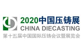2020第十五届中国国际压铸会议暨展览会 CHINA DIECASTING 2020