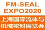 2020上海国际流体与机械密封展览会