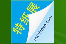 2020第十四届上海国际特种纸展览会