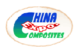 2020第26届中国国际复合材料工业技术展览会
