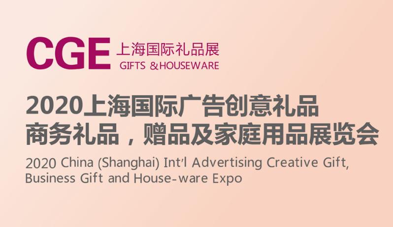 2020上海国际广告创意礼品商务礼品、赠品及家庭用品展览会