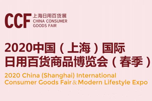 CCF2021中国(上海)国际日用百货商品博览会(春季)