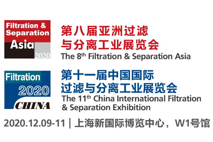 2020第八届亚洲过滤与分离工业展览会 第十一届中国国际过滤与分离工业展览会