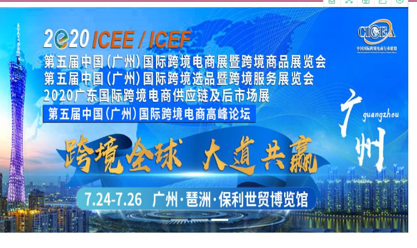 2020广东国际跨境电商供应链及后市场展览会