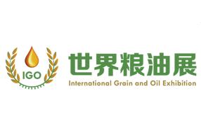 IGO世界粮油展  2020第10届广州国际粮油机械及包装设备展览会
