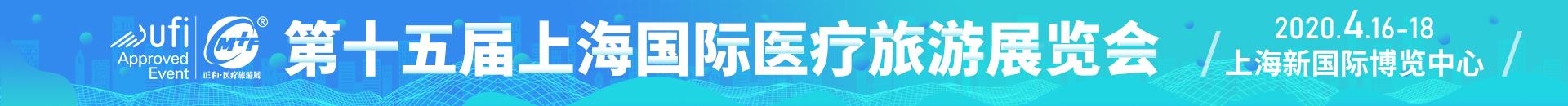 第十五届上海国际医疗旅游展览会