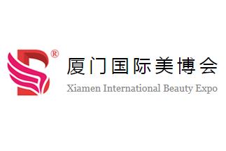 2020厦门国际美博会