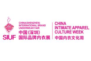 2020中国(深圳)国际品牌内衣展
