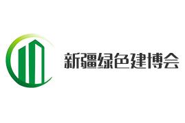 2020新疆国际绿色产业博览会