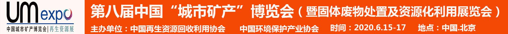 第七届中国城市矿产博览会暨固体废物处置及资源化利用展览会