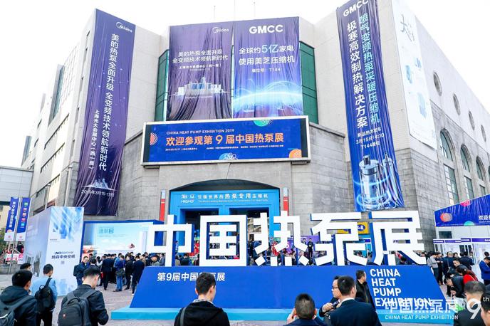 2020第十届中国热泵展(简称:CHPE)