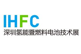 2020第四届深圳国际氢能暨燃料电池技术展览会