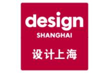 2020设计上海-亚洲高端国际设计展