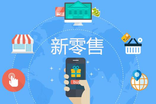 2021上海国际新零售、智慧零售及渠道商展