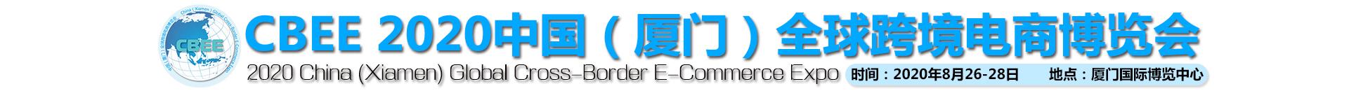 CBEE2020中国(厦门)全球跨境电商博览会