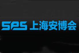 第十二届上海国际公共安全出产品博览会暨上海国际警用及安防无人系统博览会