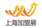 2020第31届(上海)国际创业投资连锁加盟展览会