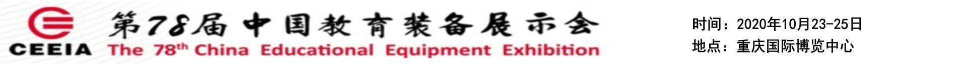 2020第78届中国教育装备展示会秋季巡展