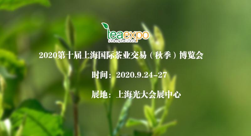 2020第十届上海国际茶业交易(秋季)博览会