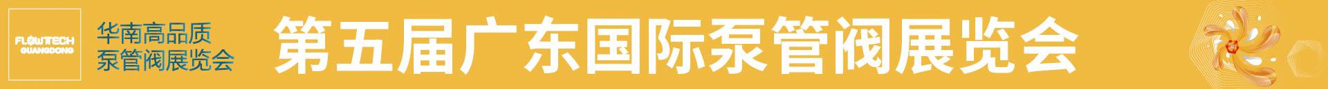 """2020第五届广东国际泵管阀展(简称""""广东泵阀展"""")"""