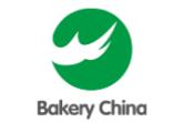 2020第23届中国国际焙烤展览会