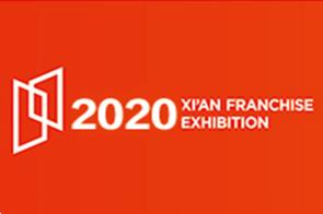 2020西安国际连锁加盟展览会,创业加盟展,特许加盟展