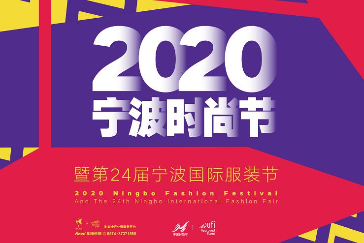 2020宁波时尚节暨第24届宁波国际时尚节